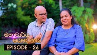 Mahacharya Yauvanaya | Episode 26 - (2018-08-04) | ITN Thumbnail
