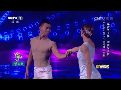 2016年我要上春晚 杂技《爱的旋律》 唐琮洋 塔雅| CCTV春晚