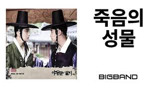 [Official 야경꾼 일지 OST] Various …