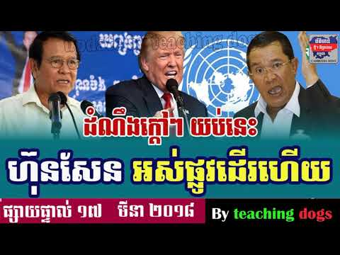 Cambodia News 2018 | KLR Khmer Radio 2018 | Cambodia Hot News | Night, On Saturday 18 March 2018