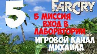 """Far Cry 1(1080p, 30fps) Прохождение на """"Реалистичный"""" серия 5"""