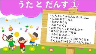 子供向けの歌┃人気の歌・ダンスまとめ(子供が喜ぶ 手遊び歌 童謡 ダンス 人気 幼児 幼稚園 保育園)