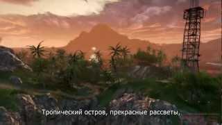 Far Cry 3 - Трейлер Психи, наркотики и прочие опасности