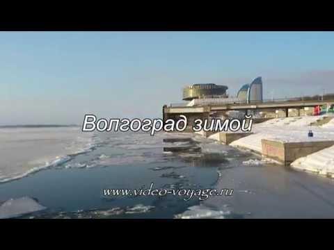 """""""Волгоград Зимой! Зима в Волгограде"""""""