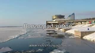 ''Волгоград Взимку! Зима у Волгограді''