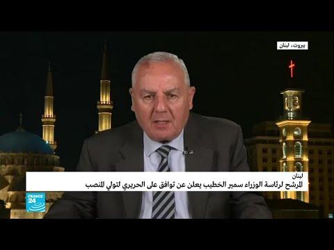 الحريري يبرز مجددا كمرشح لرئاسة وزراء لبنان..هل هذا مفاجئا؟  - نشر قبل 2 ساعة