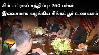 Singapore hotel offers 250 free burgers to celebrate Trump-Kim summit
