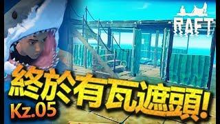 擴建屋企! 終於有瓦遮頭!【Raft (KZ.05)】w/Wing