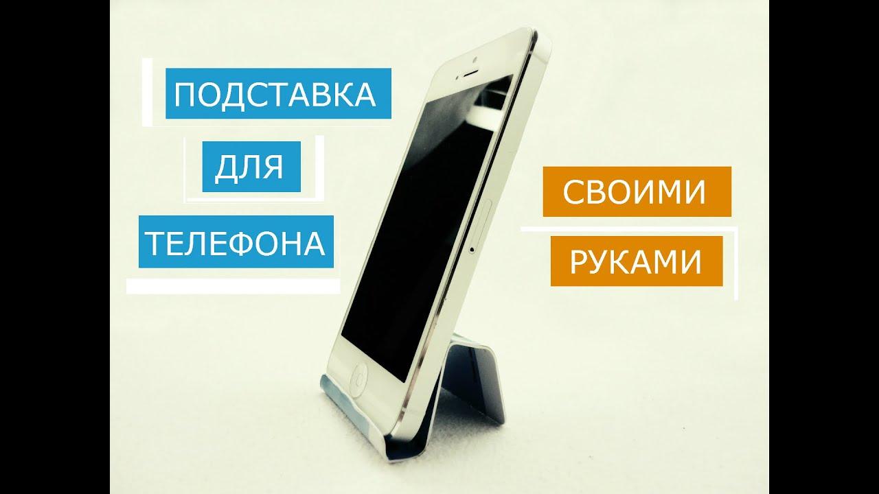 Как сделать подставку для смартфона своими руками