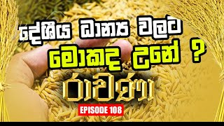 RAVANA | Episode 108 | 18 – 06 – 2020 | SIYATHA TV Thumbnail
