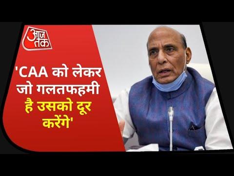 Assam Election 2021: CAA पर बोले Rajnath Singh, कहा- Assam की पहचान प्रभावित नहीं होने देंगे