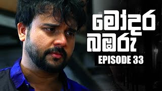 Modara Bambaru | මෝදර බඹරු | Episode 33 | 05 - 04 - 2019 | Siyatha TV Thumbnail