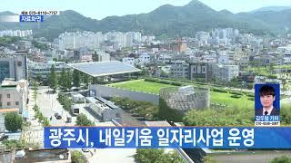 [광주뉴스] 광주시, 내일키움 일자리사업 운영