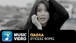 Πάολα  - Πόσες Φορές | Paola - Poses Fores (Official Music Video HD)