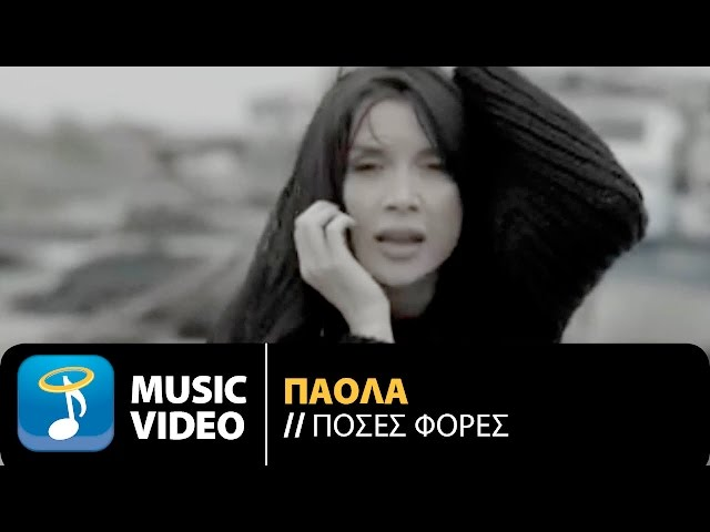 ?????  - ????? ????? | Paola - Poses Fores (Official Music Video HD)