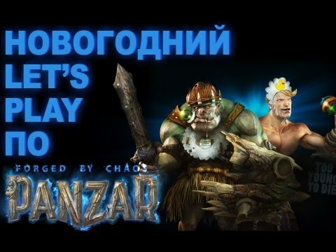 видео: Новогодний let's play по panzar
