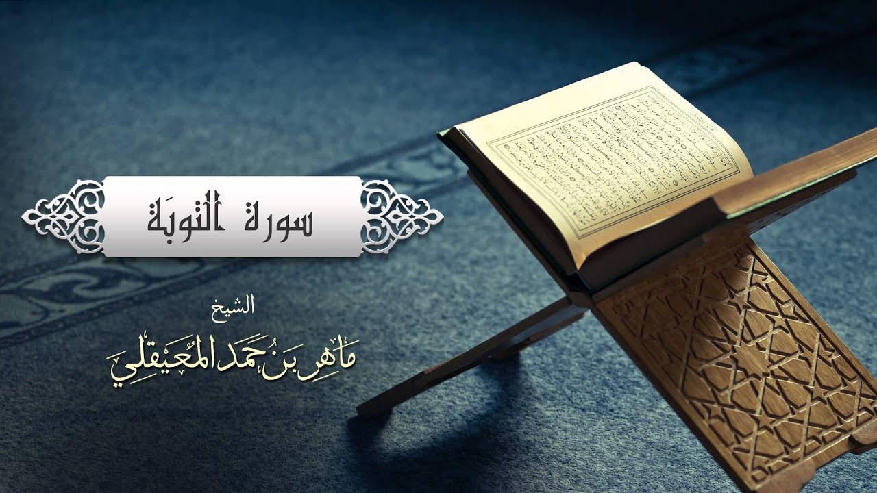 الشيخ ماهر المعيقلي - سورة التوبة (النسخة الأصلية) | (Surat At-Tawbah (Official Audio