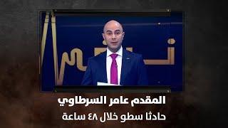 المقدم عامر السرطاوي - حادثا سطو خلال 48 ساعة