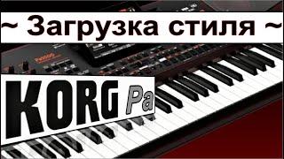 Как загружать стили в синтезатор KorgPa-видеоурок