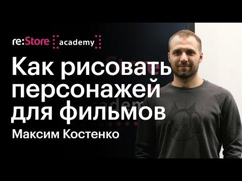 Максим Костенко: как рисовать персонажей для фильмов (Москва)