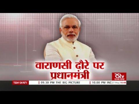PM Modi offers prayers at Kashi Vishwanath temple after Lok Sabha 2019 win