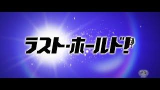 『ラスト・ホールド!』予告編