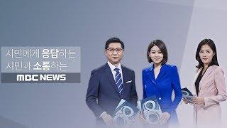남북정상회담 D-7 핫라인 개통 MBC 뉴스데스크 2018년 04월 20일