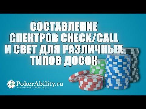 Покер обучение | Составление спектров Check/call и Cbet для различных типов досок