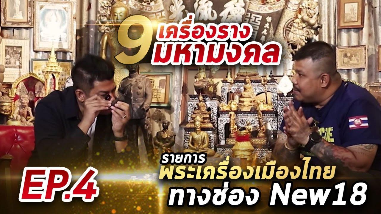 รีรัน รายการพระเครื่องเมืองไทย EP.4 I 9 เครื่องรางมหามงคล (ออกอากาศช่อง NEW 18)