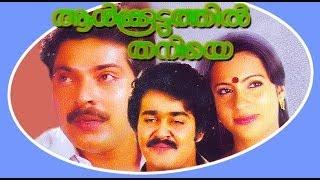 aalkkoottathil thaniye full movie
