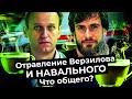 Навальный в коме: его отравили? | Пётр Верзилов о своём отравлении в 2018 году и его последствиях
