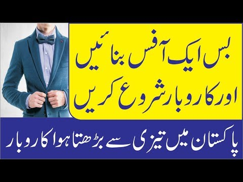 How to Start Service Business in Pakistan | Labor Provider Business