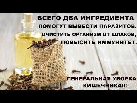 Народная медицина - как избавиться от глистов