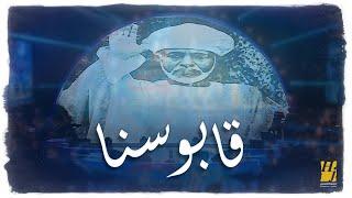 حسين الجسمي - قابوسنا (ذكرى رحيل السلطان قابوس )