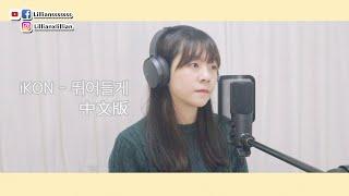【Cover翻唱】iKON - 뛰어들게 Dive 中文版 (附歌詞)    半首歌的時間   Lilliansssssss