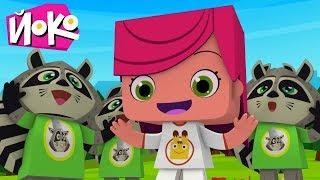 Детские мультики - ЙОКО - Сборник - Интересные мультифильмы для детей