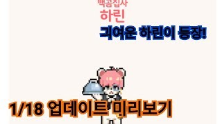 [좀비고]1/18 (목) 업데이트 미리보기