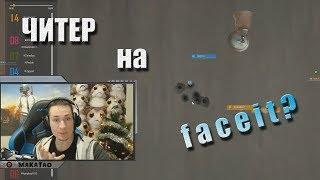 MakataO сквад с MuMiNo, DieZzz и m4dshow / Читер на фейсите? // MakataO на faceit #4