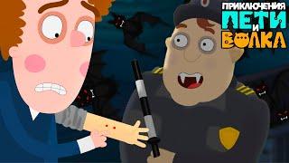 Приключения Пети и Волка 🐺 Мир вампиров - Премьера на канале Союзмультфильм 2020 HD смотреть онлайн в хорошем качестве бесплатно - VIDEOOO
