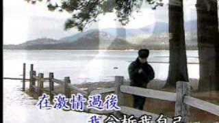 張清芳 - 激情過後 / After Our Passionate Encounter (by Stella Chang) thumbnail