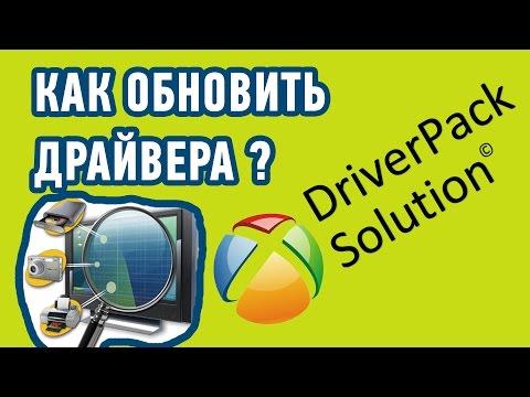 Как ОБНОВИТЬ ДРАЙВЕРА на Windows автоматически? Программа - DriverPack Solution