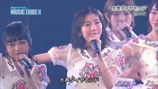 AKB48  大声ダイヤモンド MUSIC TRIBE 2017 AKB48 検索動画 1