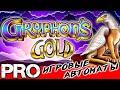 Gryphon's Gold Золото грифона ОБЗОР ИГРОВОГО АВТОМАТА С БЕСПЛАТНЫМИ ИГРАМИ ОТ НОВОМАТИК