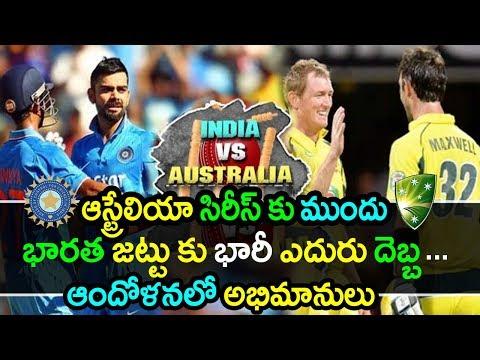 Big Blow To Indian Cricket Team Before Series With Australia|Australia Tour India Latest Updates