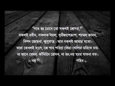 Shokhi Bhabona Kahare Bole by Ruhi (with Lyrics)