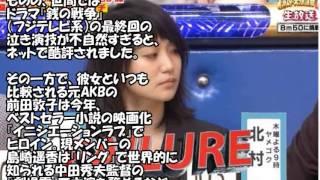 放送事故レベル!?大島優子はなぜバラエティで出演者をニラみ続けた? ...