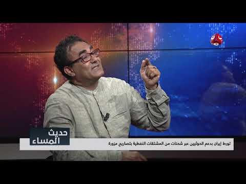 مجلس الامن : شبكات ثراء فاحش بمناطق الحوثي و جماعات مسلحة تقوض الحكومة بالجنوب | حديث المساء