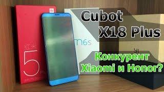 Знакомство с Cubot X18 Plus | Неожиданно приятный аппарат!
