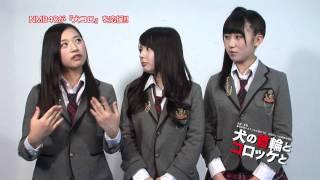 大阪発の映画を応援したい!!NMB48の山田菜々、木下春菜、篠原栞那が ...