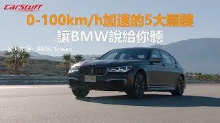 0-100km/h加速的5大關鍵 讓BMW說給你聽